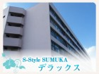 S-Style SUMUKA デラックス