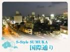 S-Style SUMUKA 国際通り