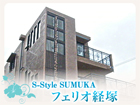 S-Style SUMUKA フェリオ経塚