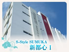 S-Style SUMUKA 新都心Ⅰ