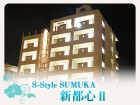 S-Style SUMUKA 新都心Ⅱ
